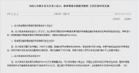 中国人民银行有关负责人表示:降准置换中期借贷便利 支持实体经济发展